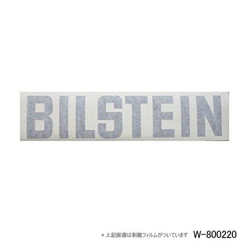 BILSTEIN ビルシュタイン 文字転写ステッカー ブラック(サイズ小)
